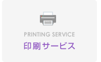 印刷サービス