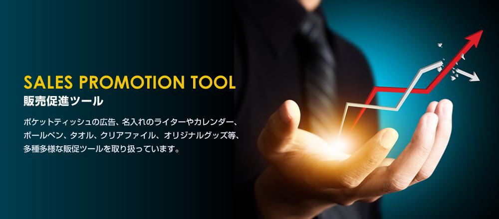 ポケットティッシュの広告、名入れのライターやカレンダー、ボールペン、他檻、クリアファイル、オリジナルグッズ等、多種多様な販促ツールを取り扱っています。