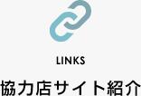 協力店サイト紹介