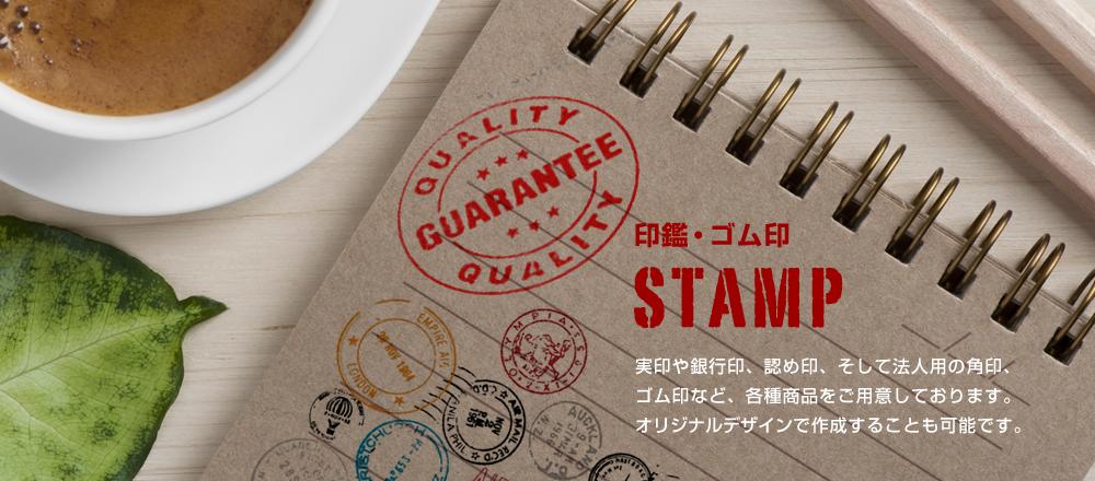 実印や銀行員、認印、そして法人印の角印、ゴム印など、各種商品をご用意しておりますs。オリジナルデザインで作成する事も可能です。