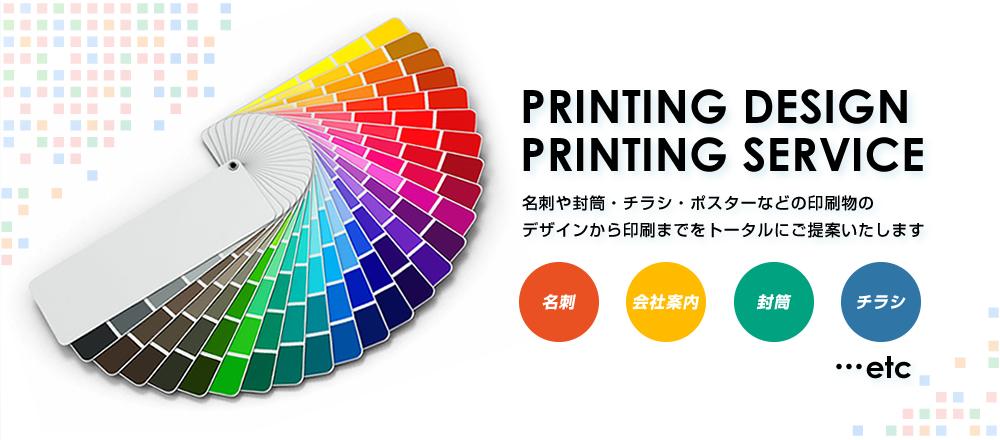 名刺や封筒・チラシ・ポスターなどの印刷物のデザインから印刷までをトータルにご提案いたします。
